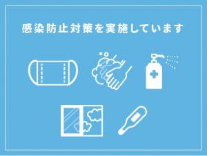 コロナウィルス感染防止対策の実施